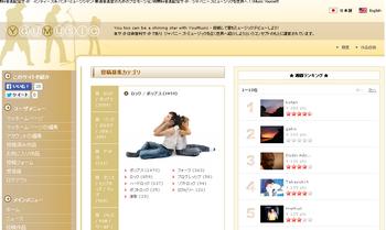 20141102段階でのyoumusic1位.png