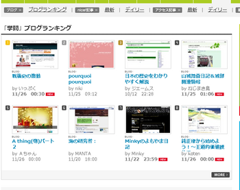 20141127_学問ランキング第8位.png