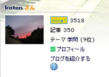 20141129ようやくnice10倍.png